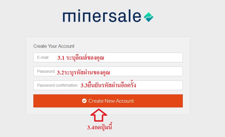 ขุดบิทคอยน์ยังงัยด้วย Miner Sale