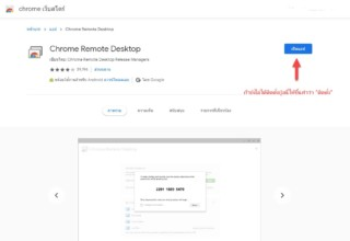 ติดตั้ง Chrome Remote Desktop Plugins