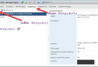 ขั้นตอนการลบ Snapshot ใน VMWare