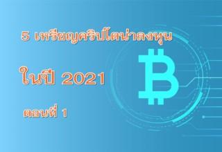5 เหรียญคริปโตน่าลงทุนประจำปี 2021 ตอนที่ 1
