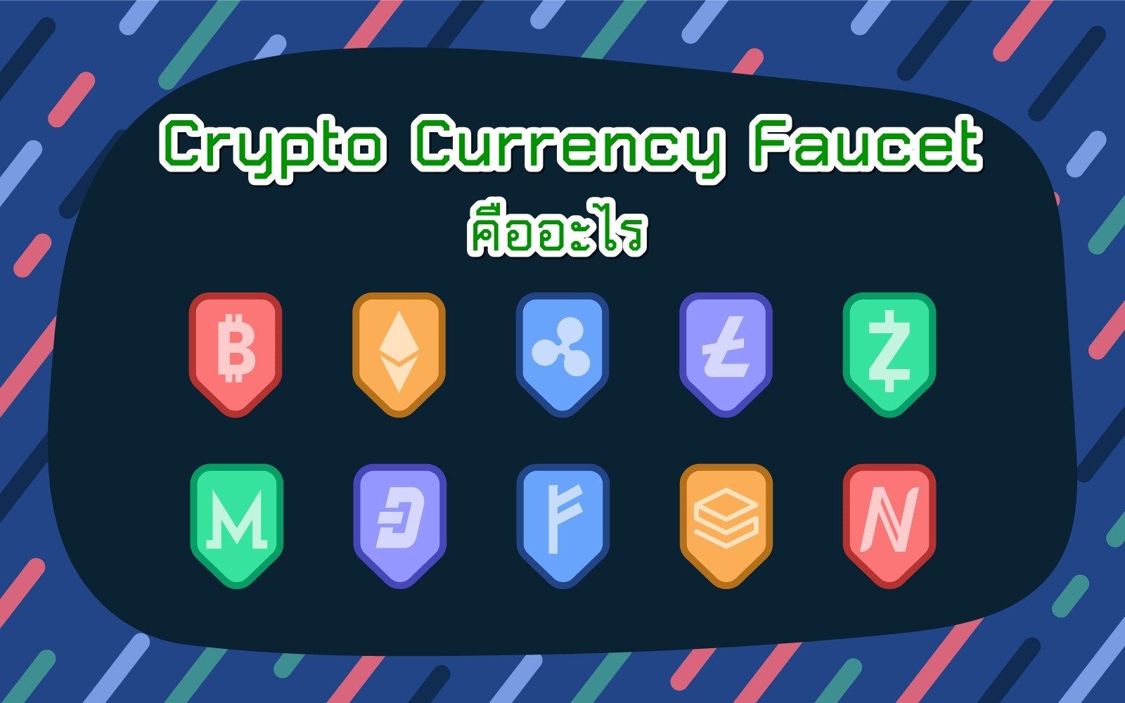 Crypto Currency Faucet คืออะไร?