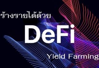 การสร้าง Passive Income แบบ Yield Farming ด้วย DeFi