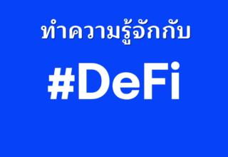 defi (decentralized finance) คืออะไร