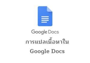 การแปลเนื้อหาใน Google Docs