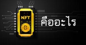 NFT (Non-Fungible Token) คืออะไร