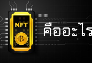 NFT (Non-Fungible Token) คืออะไร